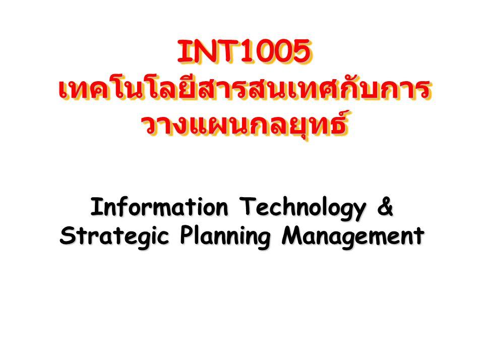 INT1005 เทคโนโลยีสารสนเทศกับการวางแผนกลยุทธ์