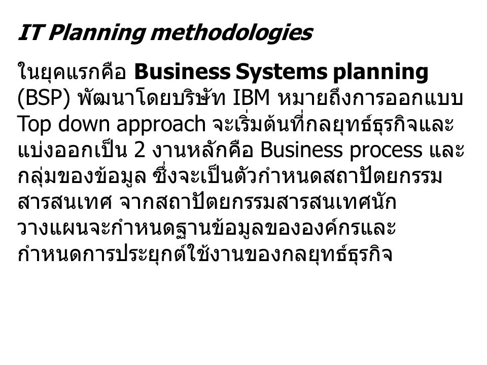 IT Planning methodologies