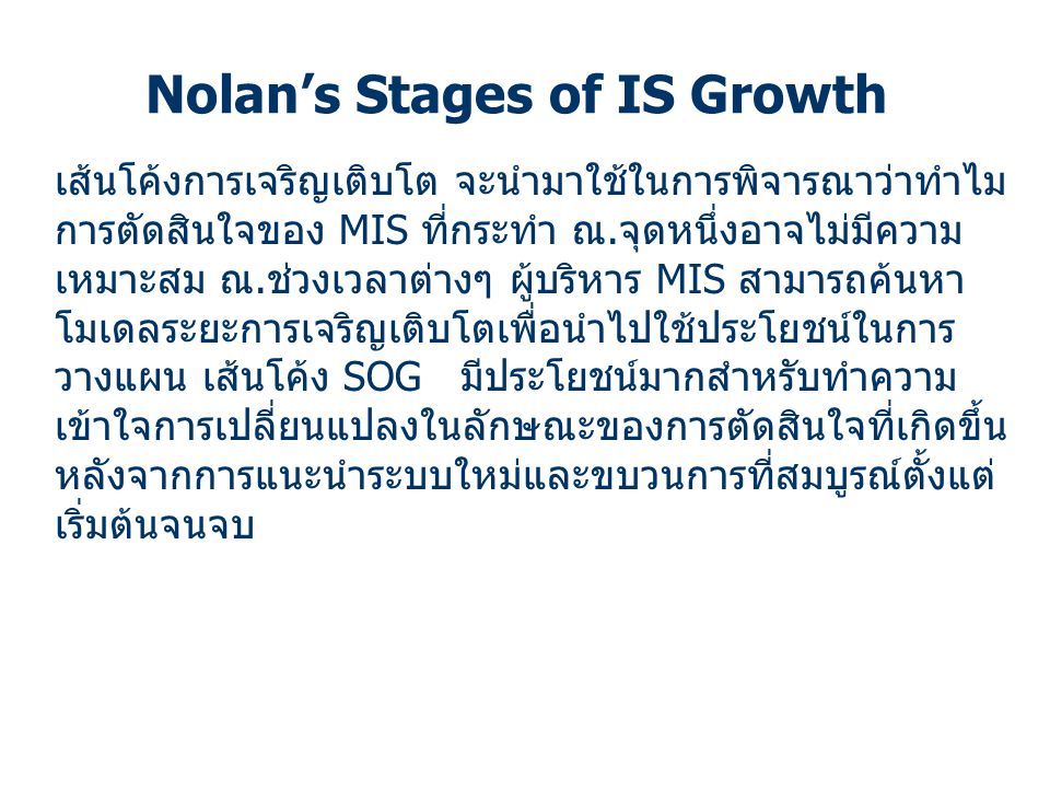 Nolan's Stages of IS Growth
