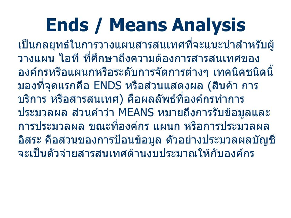 Ends / Means Analysis