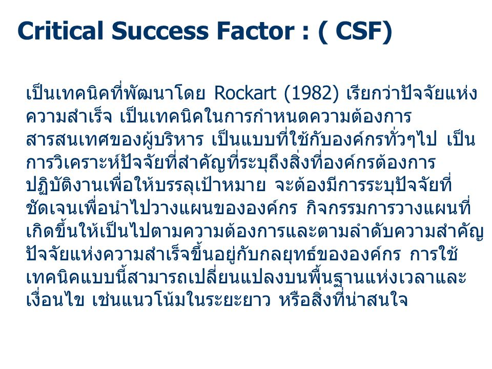 Critical Success Factor : ( CSF)