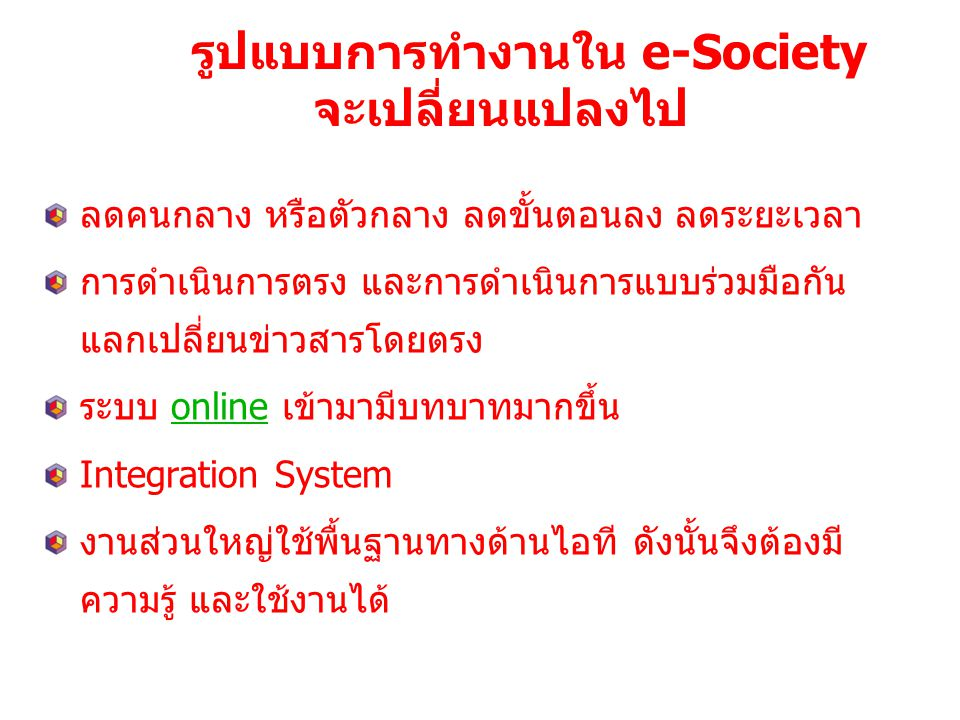 รูปแบบการทำงานใน e-Society จะเปลี่ยนแปลงไป