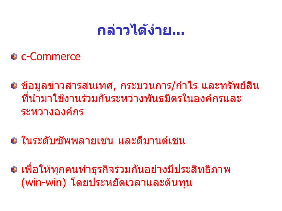 กล่าวได้ง่าย... c-Commerce