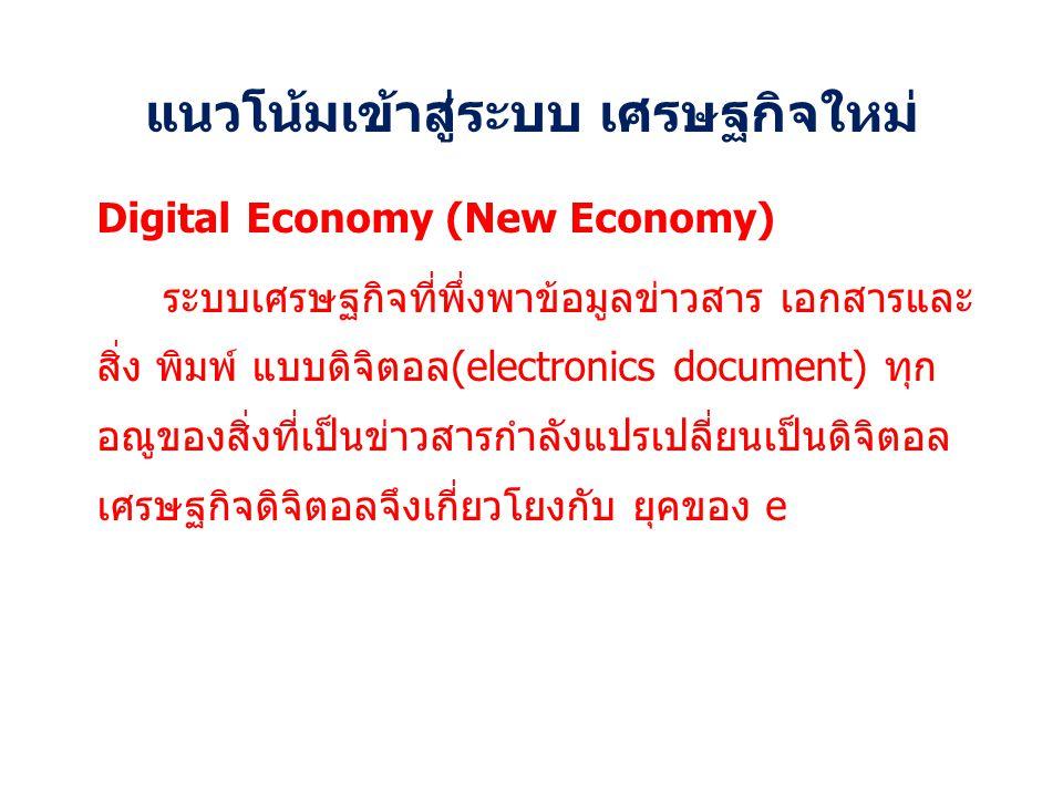 แนวโน้มเข้าสู่ระบบ เศรษฐกิจใหม่