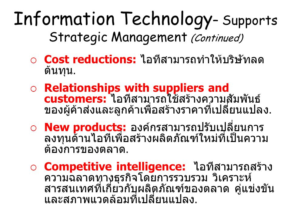 Information Technology– Supports Strategic Management (Continued)