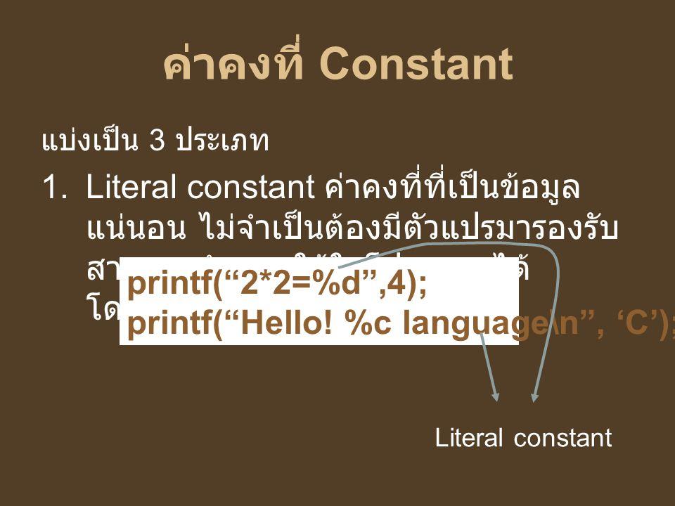 ค่าคงที่ Constant แบ่งเป็น 3 ประเภท.