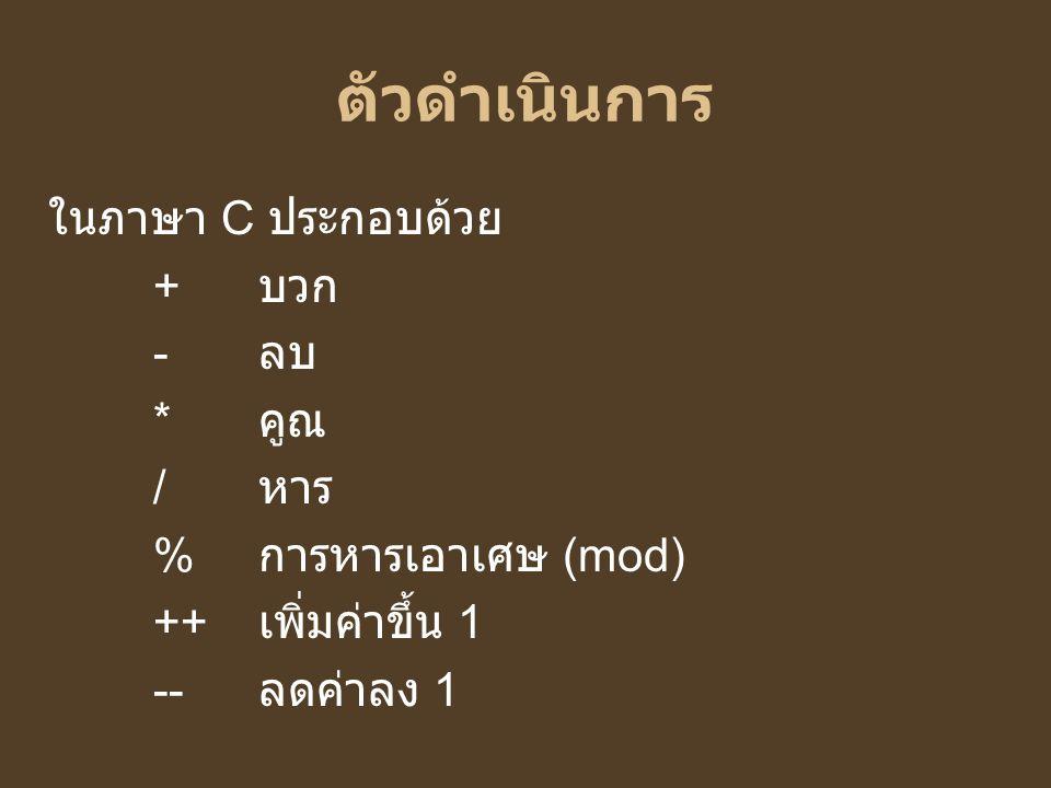 ตัวดำเนินการ ในภาษา C ประกอบด้วย + บวก - ลบ * คูณ / หาร