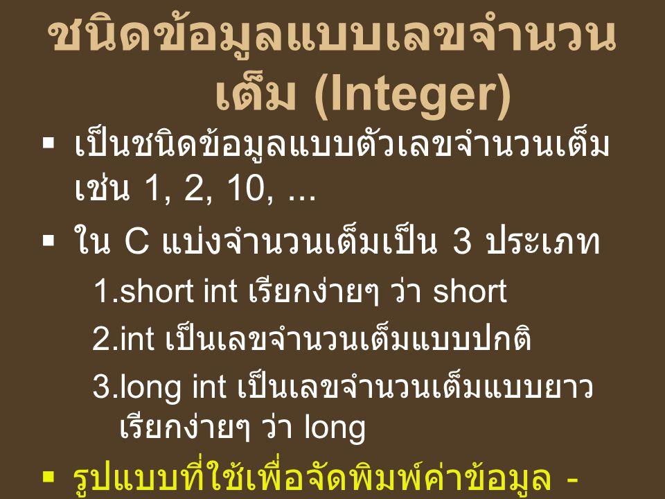 ชนิดข้อมูลแบบเลขจำนวนเต็ม (Integer)