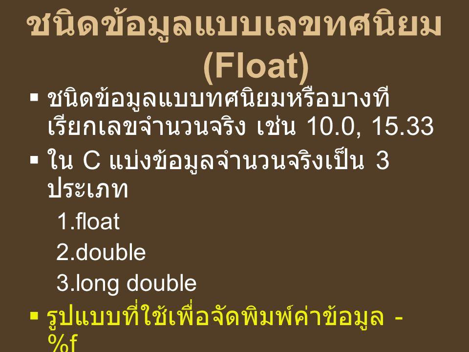 ชนิดข้อมูลแบบเลขทศนิยม (Float)