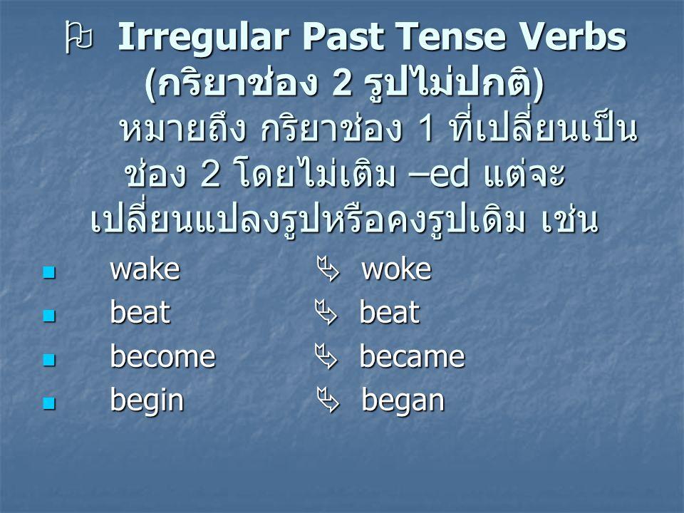  Irregular Past Tense Verbs (กริยาช่อง 2 รูปไม่ปกติ)