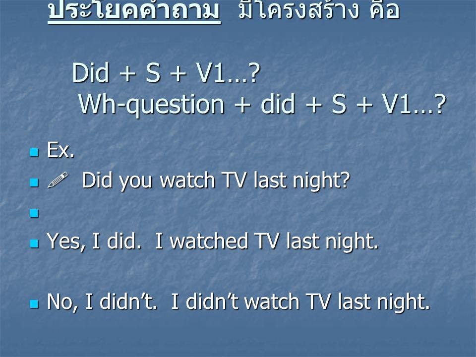 ประโยคคำถาม. มีโครงสร้าง คือ. Did + S + V1…