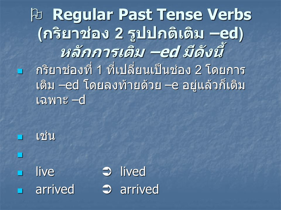  Regular Past Tense Verbs (กริยาช่อง 2 รูปปกติเติม –ed) หลักการเติม –ed มีดังนี้