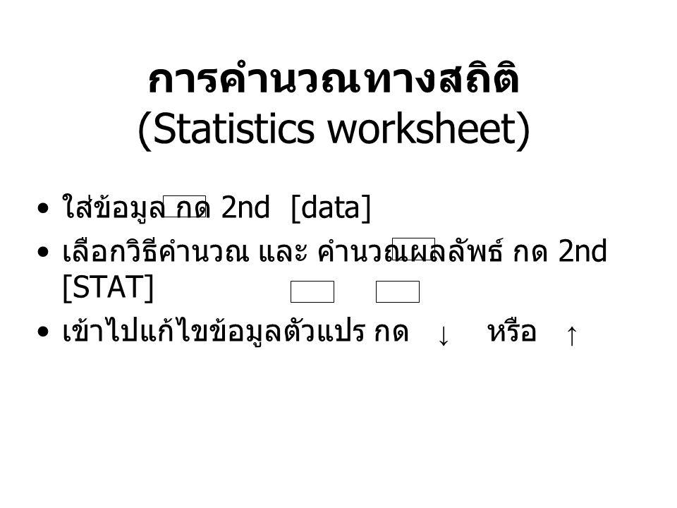 การคำนวณทางสถิติ (Statistics worksheet)