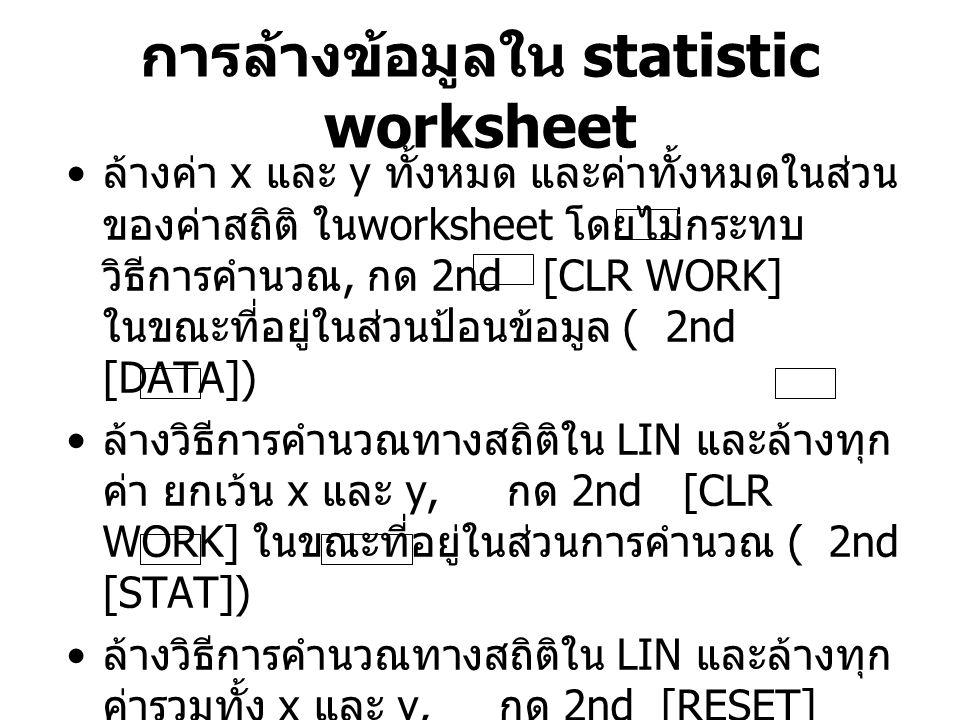 การล้างข้อมูลใน statistic worksheet