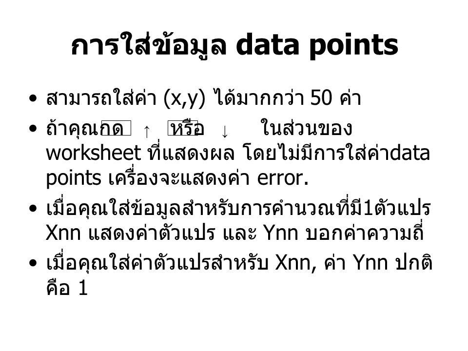 การใส่ข้อมูล data points