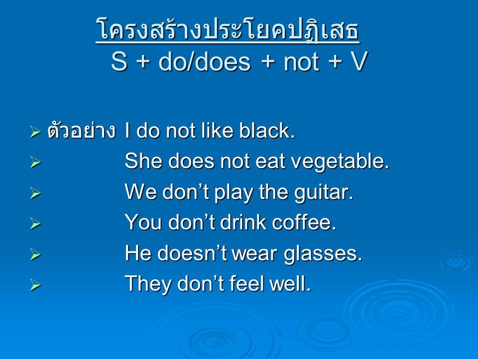 โครงสร้างประโยคปฏิเสธ S + do/does + not + V