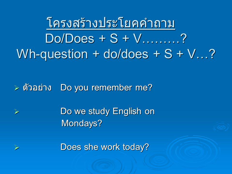 โครงสร้างประโยคคำถาม. Do/Does + S + V………