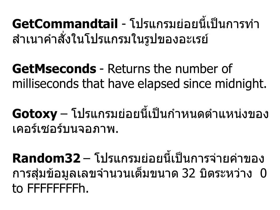 GetCommandtail - โปรแกรมย่อยนี้เป็นการทำสำเนาคำสั่งในโปรแกรมในรูปของอะเรย์
