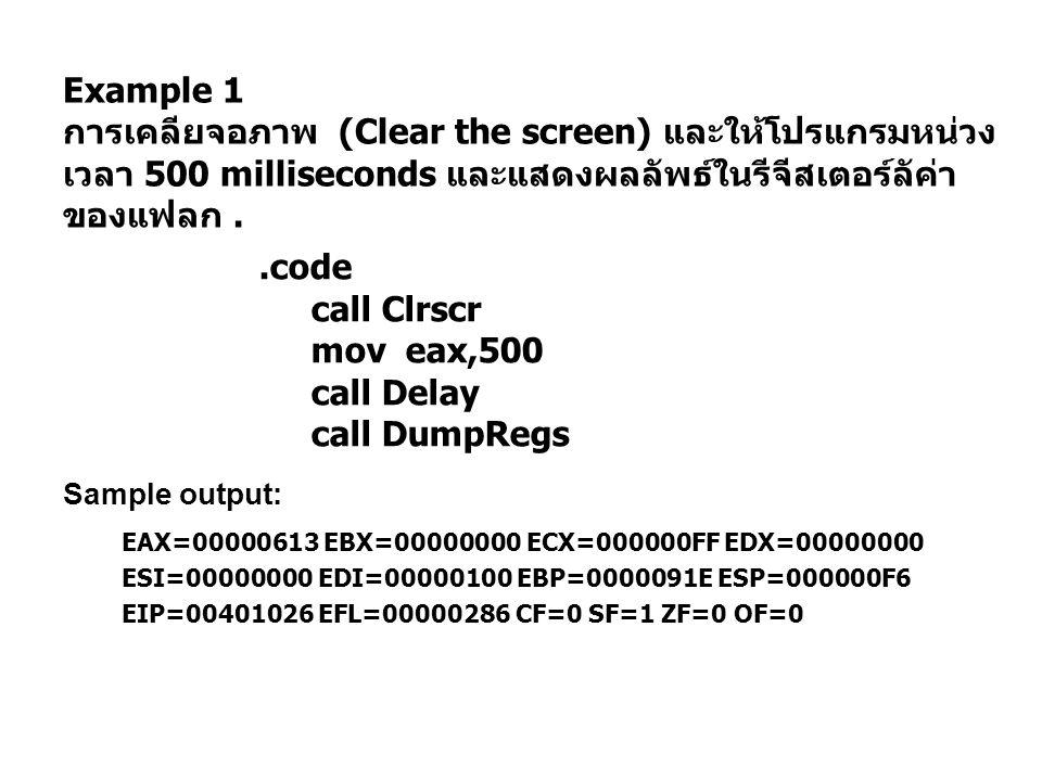 Example 1 การเคลียจอภาพ (Clear the screen) และให้โปรแกรมหน่วงเวลา 500 milliseconds และแสดงผลลัพธ์ในรีจีสเตอร์ลัค่าของแฟลก .