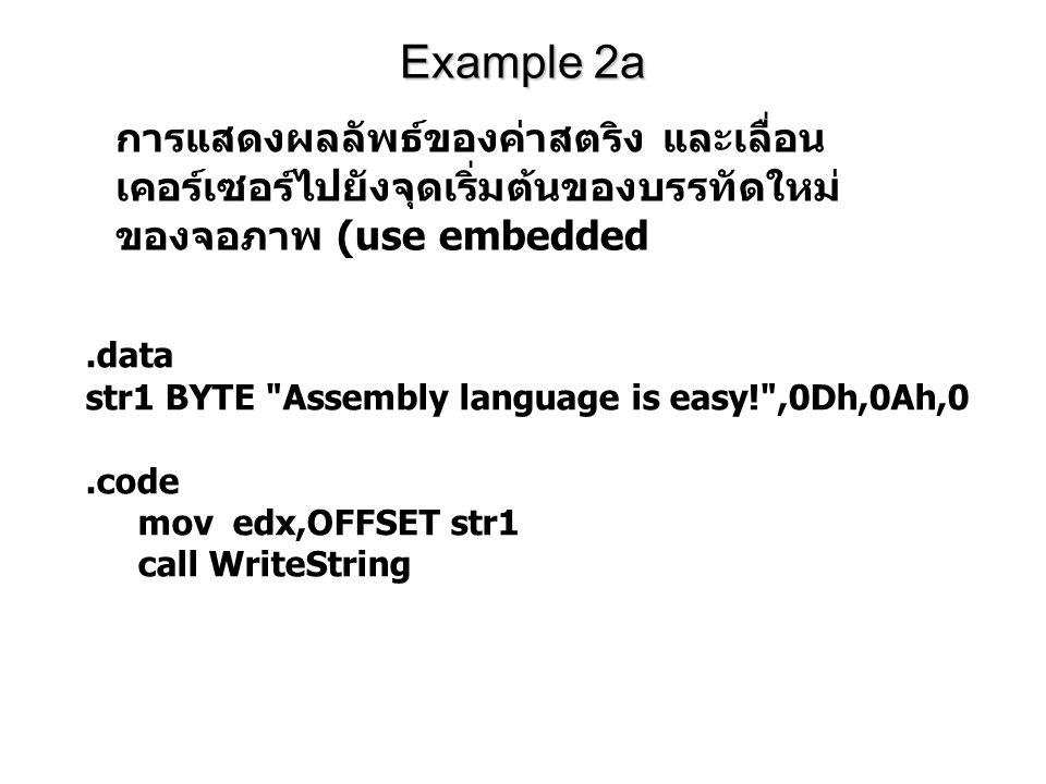 Example 2a การแสดงผลลัพธ์ของค่าสตริง และเลื่อนเคอร์เซอร์ไปยังจุดเริ่มต้นของบรรทัดใหม่ของจอภาพ (use embedded.