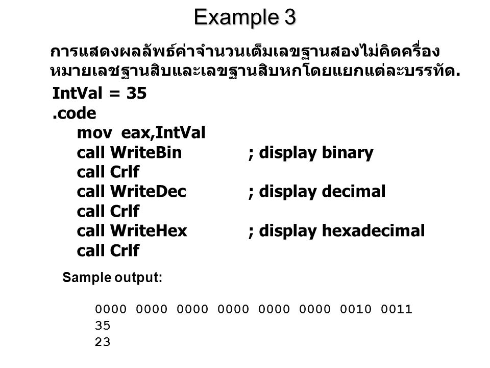Example 3 การแสดงผลลัพธ์ค่าจำนวนเต็มเลขฐานสองไม่คิดครื่องหมายเลชฐานสิบและเลขฐานสิบหกโดยแยกแต่ละบรรทัด.