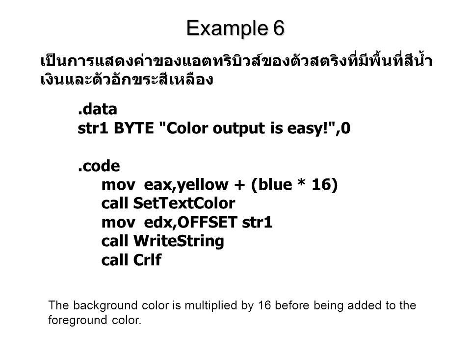 Example 6 เป็นการแสดงค่าของแอตทริบิวส์ของตัวสตริงที่มีพื้นที่สีน้ำเงินและตัวอักขระสีเหลือง. .data.