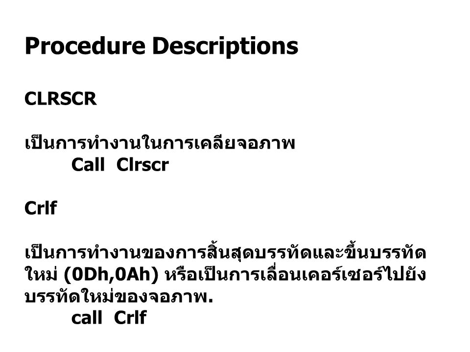 Procedure Descriptions
