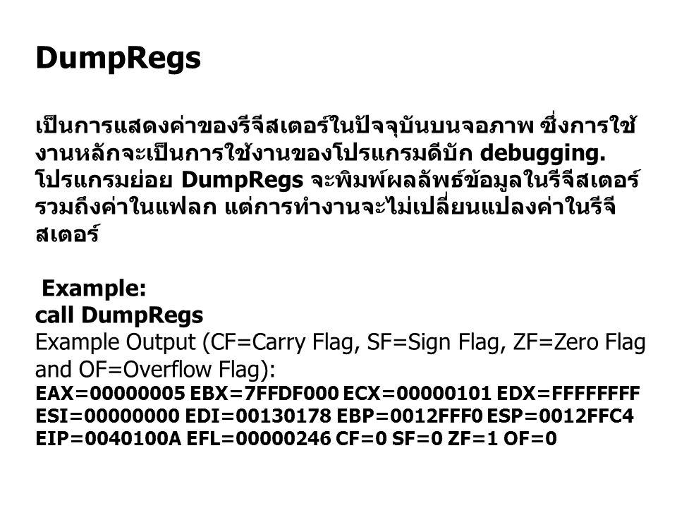 DumpRegs