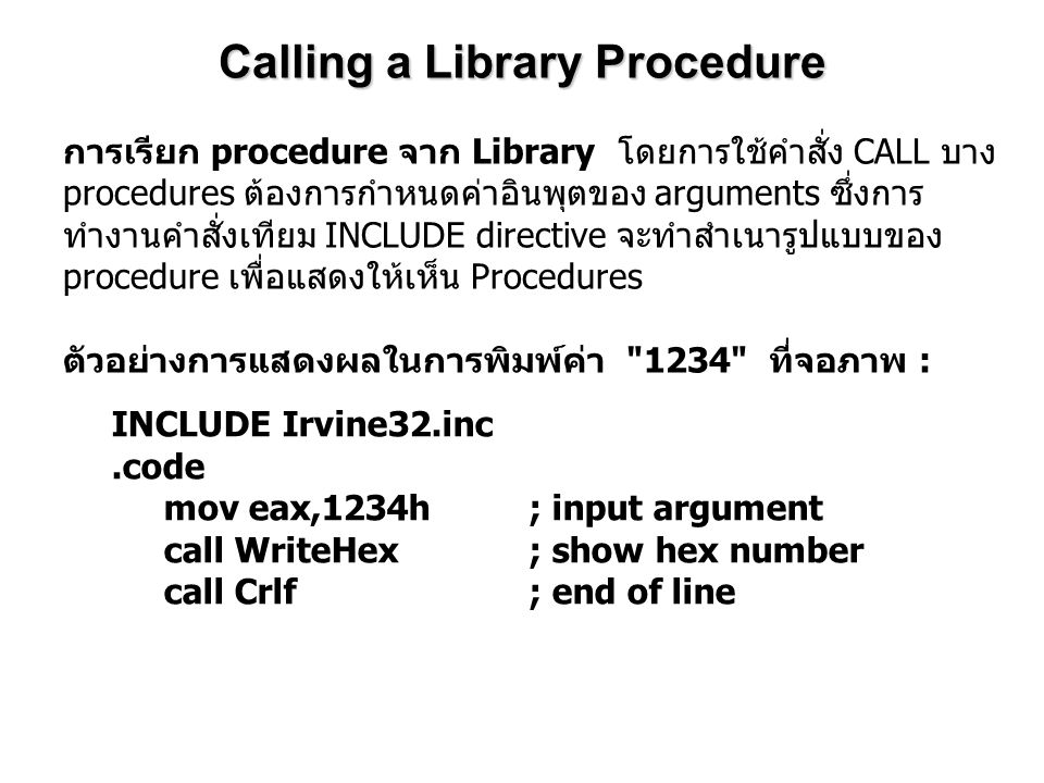 Calling a Library Procedure