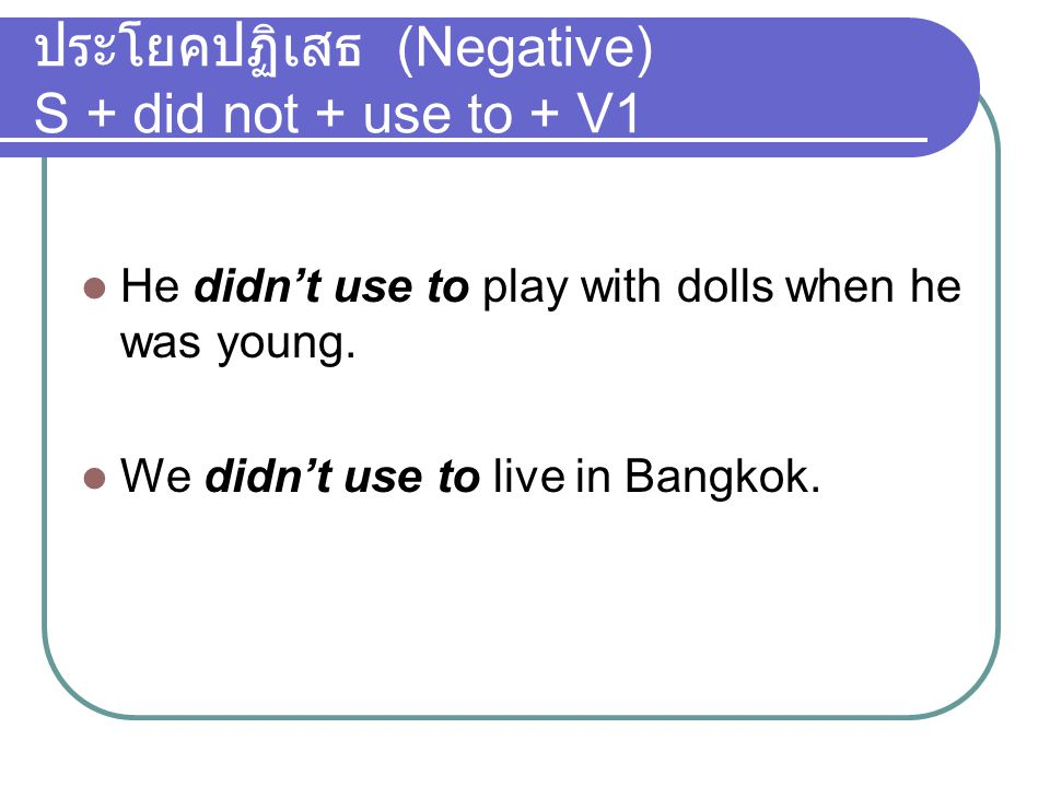 ประโยคปฏิเสธ (Negative) S + did not + use to + V1