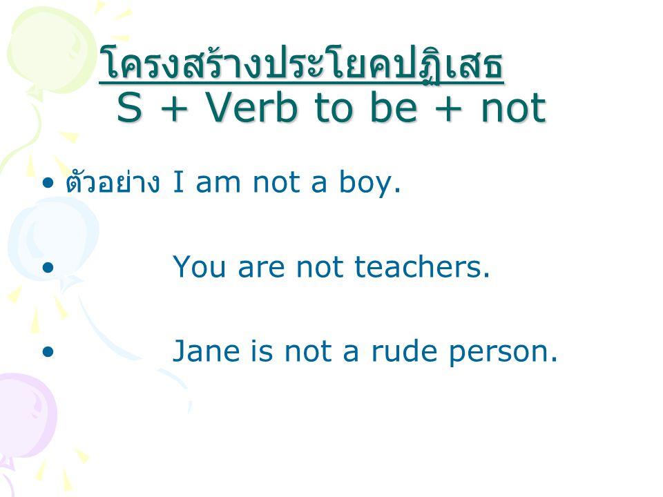 โครงสร้างประโยคปฏิเสธ S + Verb to be + not