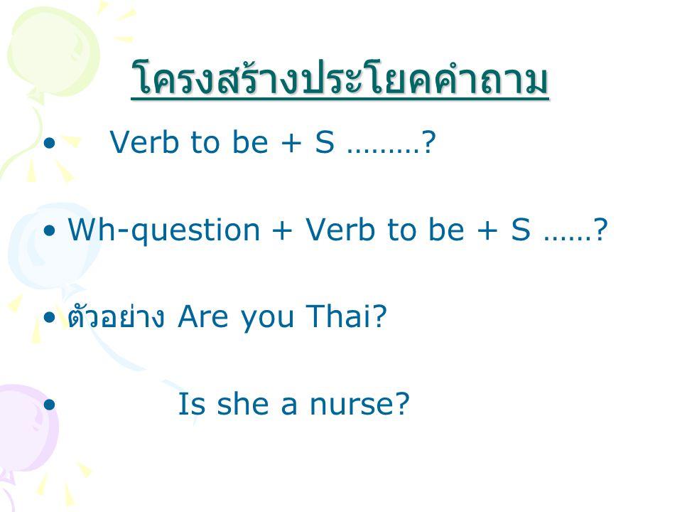 โครงสร้างประโยคคำถาม