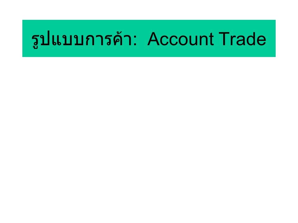 รูปแบบการค้า: Account Trade
