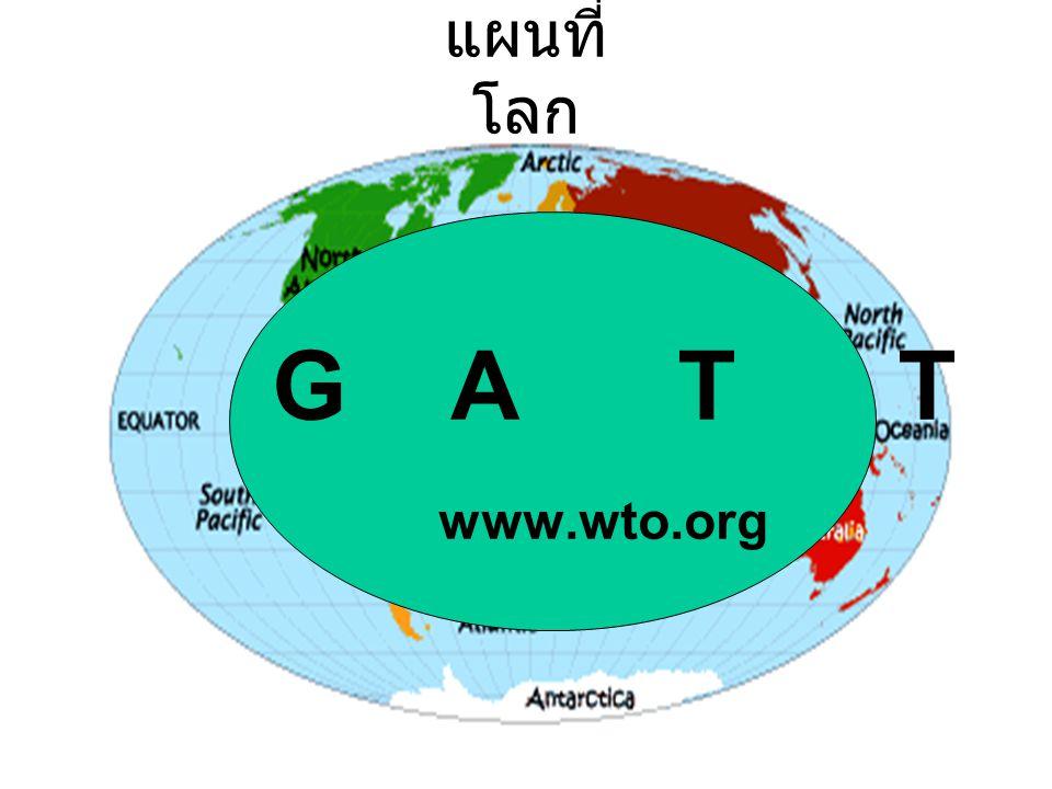 แผนที่โลก EU NAFTA G A T T AFTA www.wto.org