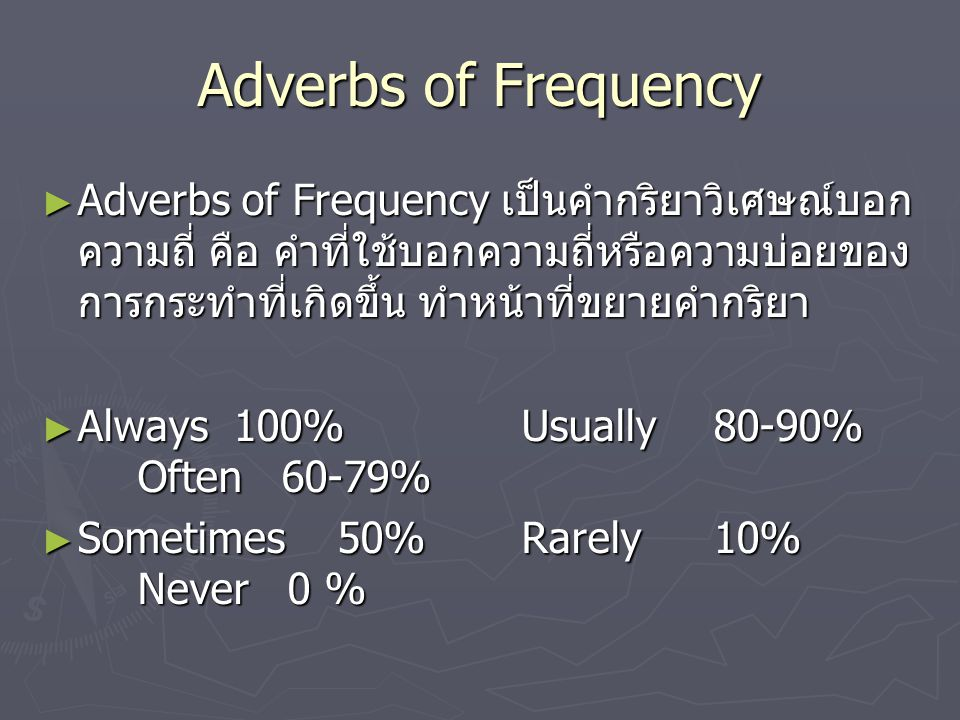 Adverbs of Frequency Adverbs of Frequency เป็นคำกริยาวิเศษณ์บอกความถี่ คือ คำที่ใช้บอกความถี่หรือความบ่อยของการกระทำที่เกิดขึ้น ทำหน้าที่ขยายคำกริยา.