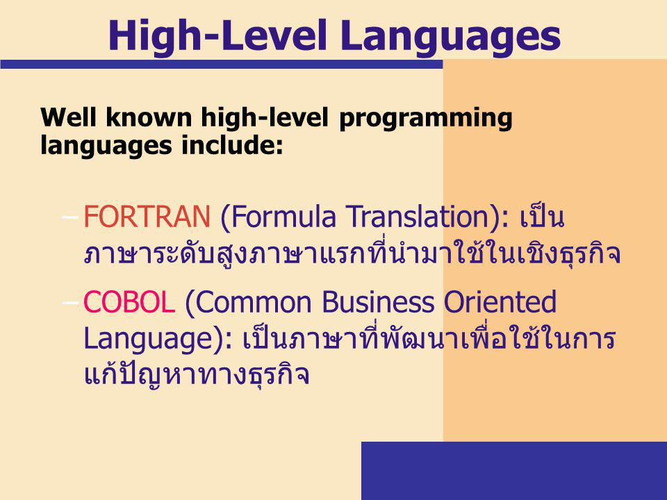 High-Level Languages Well known high-level programming languages include: