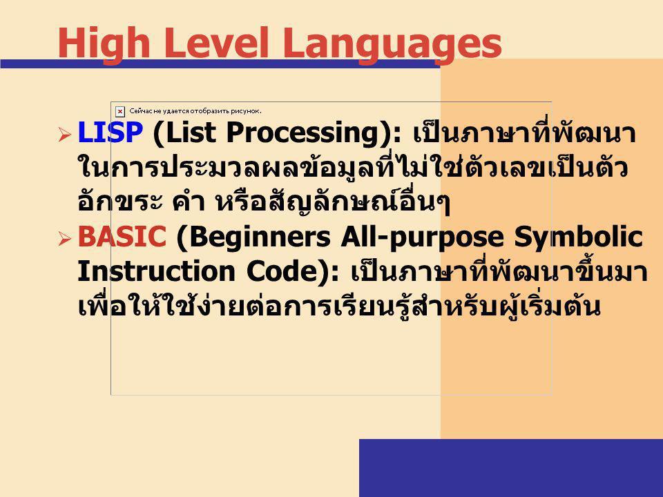 High Level Languages LISP (List Processing): เป็นภาษาที่พัฒนาในการประมวลผลข้อมูลที่ไม่ใช่ตัวเลขเป็นตัวอักขระ คำ หรือสัญลักษณ์อื่นๆ.