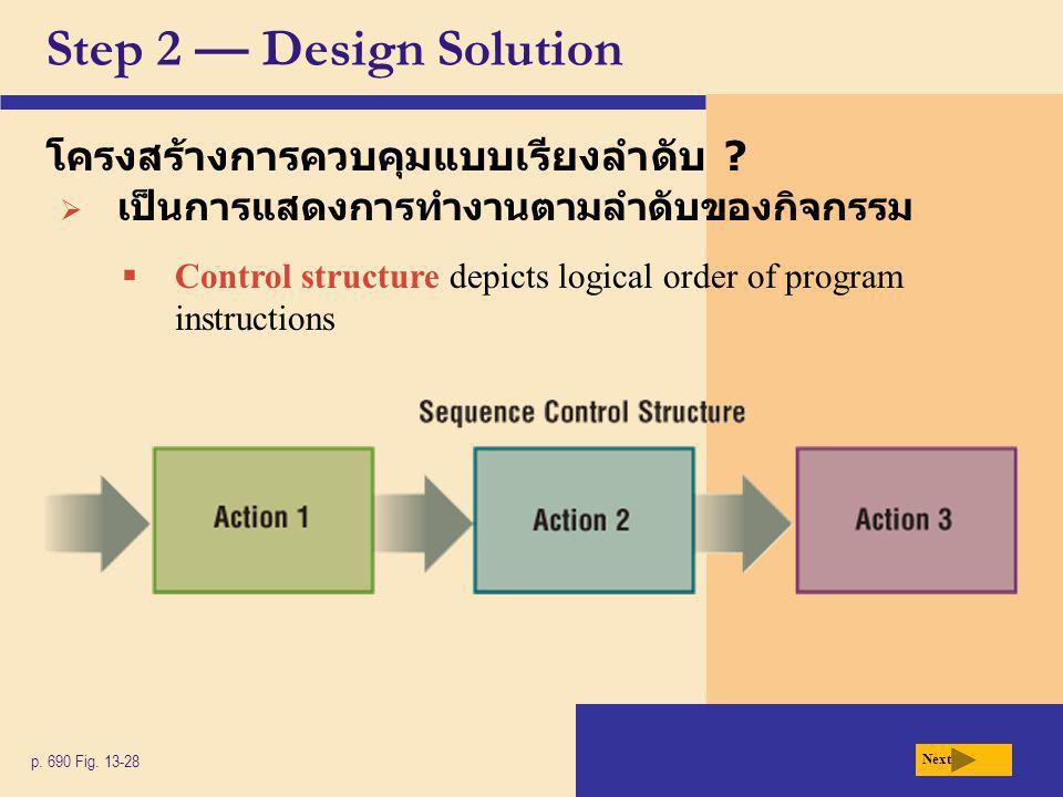 Step 2 — Design Solution โครงสร้างการควบคุมแบบเรียงลำดับ