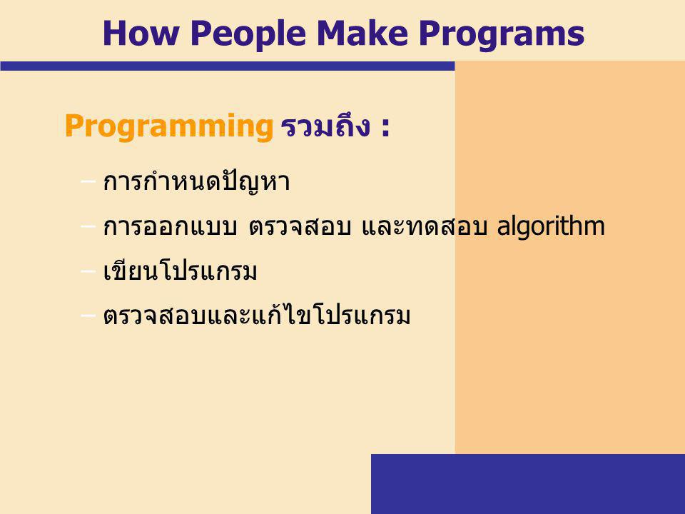 How People Make Programs