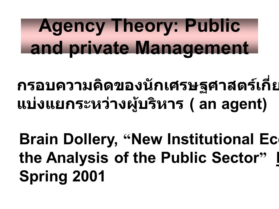 Agency Theory: Public and private Management