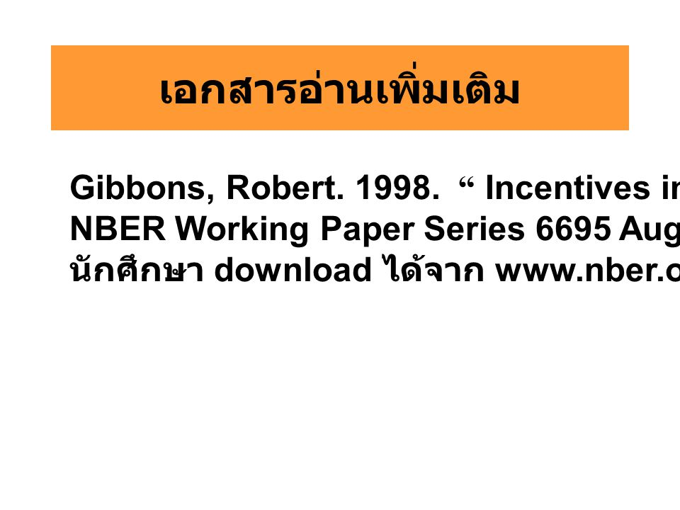 เอกสารอ่านเพิ่มเติม Gibbons, Robert. 1998. Incentives in Organizations NBER Working Paper Series 6695 August.