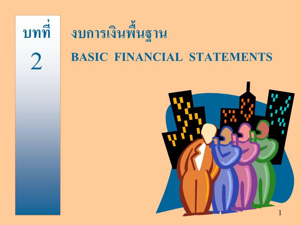 บทที่ 2 งบการเงินพื้นฐาน BASIC FINANCIAL STATEMENTS 2