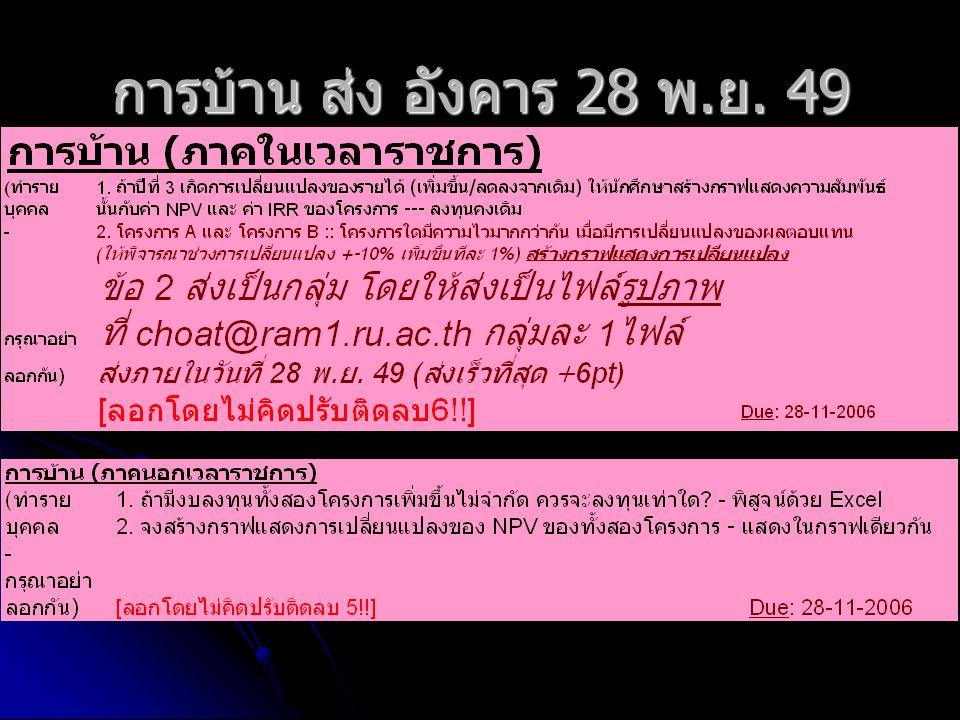 การบ้าน ส่ง อังคาร 28 พ.ย. 49