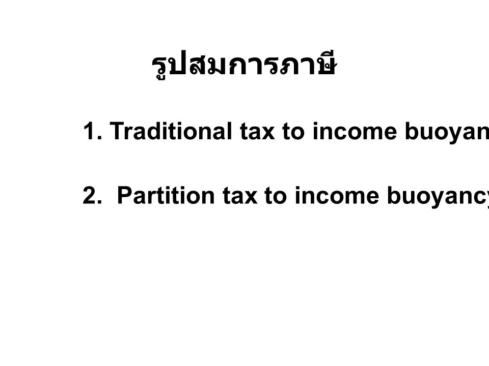 รูปสมการภาษี 1. Traditional tax to income buoyancy and elasticity