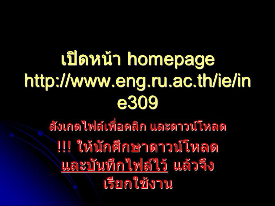 เปิดหน้า homepage http://www.eng.ru.ac.th/ie/ine309