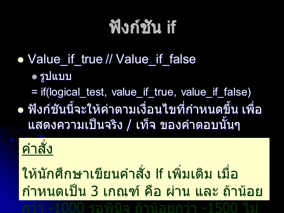 ฟังก์ชัน if Value_if_true // Value_if_false. รูปแบบ. = if(logical_test, value_if_true, value_if_false)