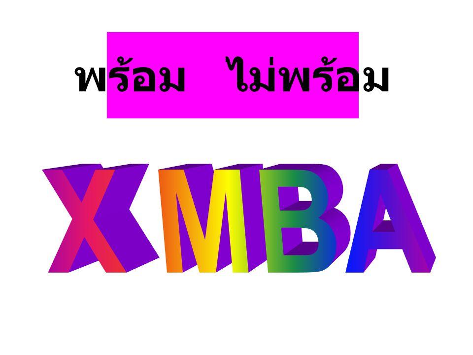 พร้อม ไม่พร้อม X MBA