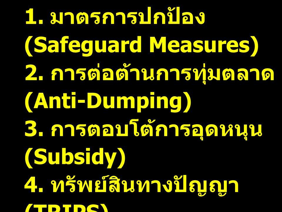 2. การต่อต้านการทุ่มตลาด (Anti-Dumping)