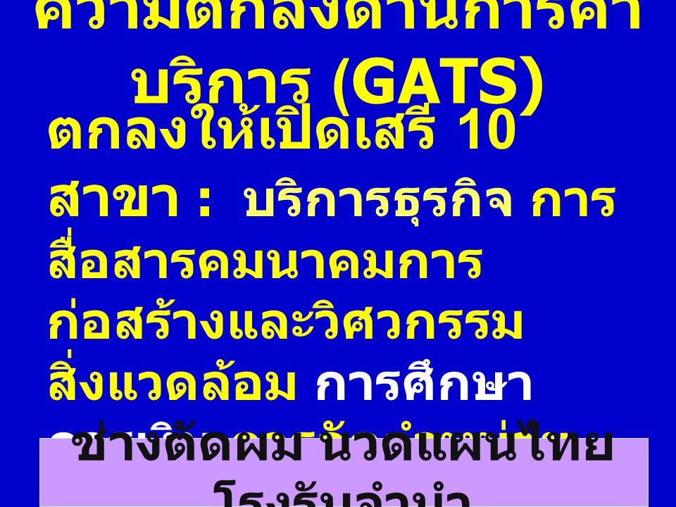ความตกลงด้านการค้าบริการ (GATS)