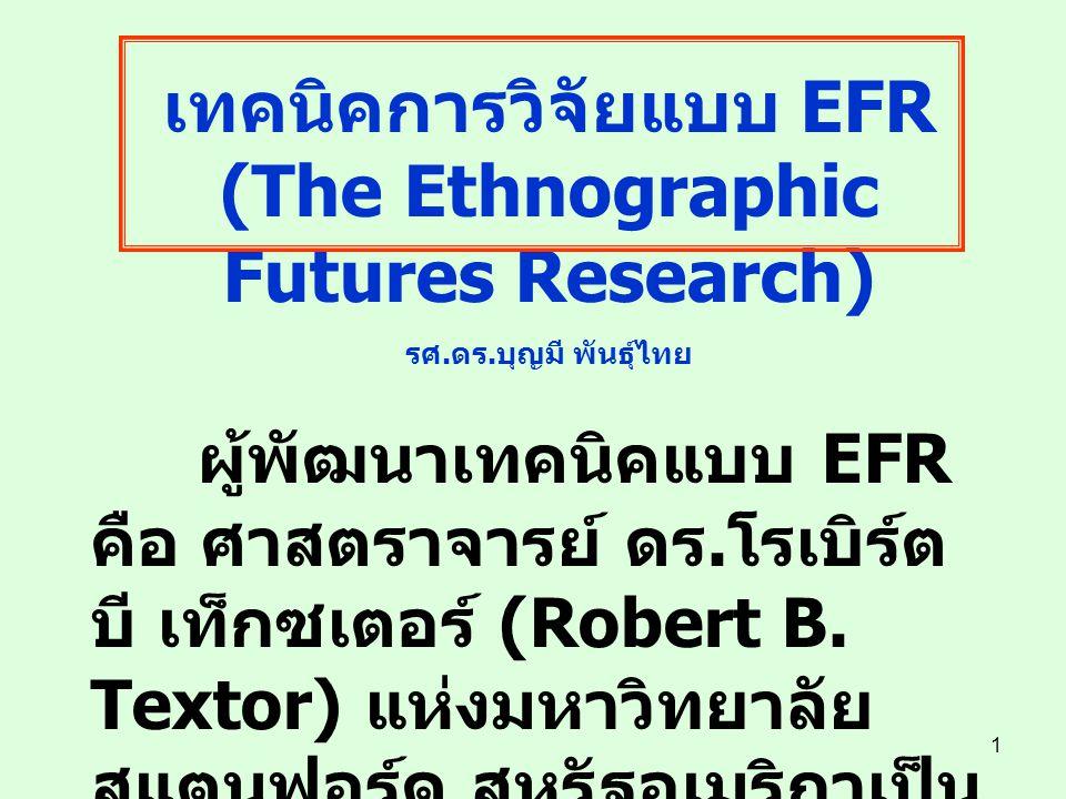 เทคนิคการวิจัยแบบ EFR (The Ethnographic Futures Research)